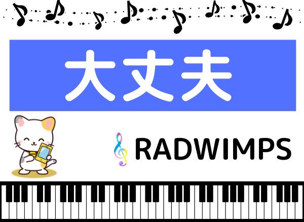 RADWIMPSの大丈夫