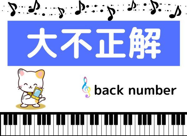 back numberの大不正解