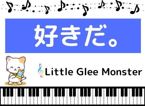 Little Glee Monsterの好きだ。