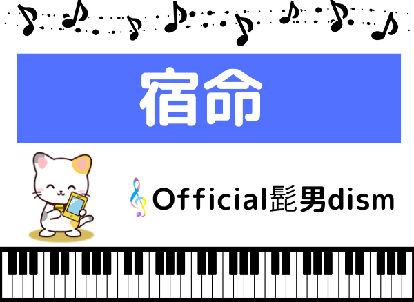 Official髭男dismの宿命