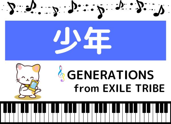 GENERATIONSの少年