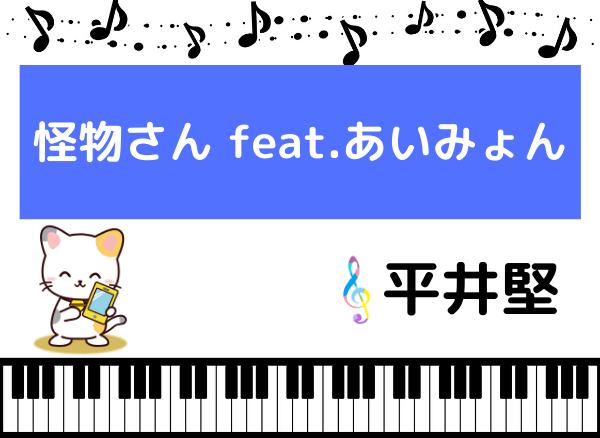 平井堅の怪物さん feat.あいみょん