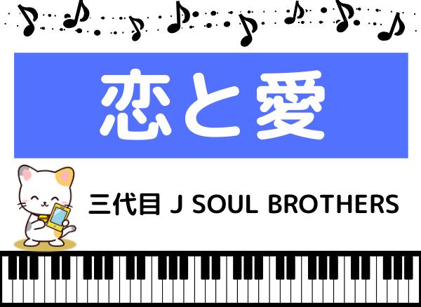 三代目 J SOUL BROTHERSの恋と愛