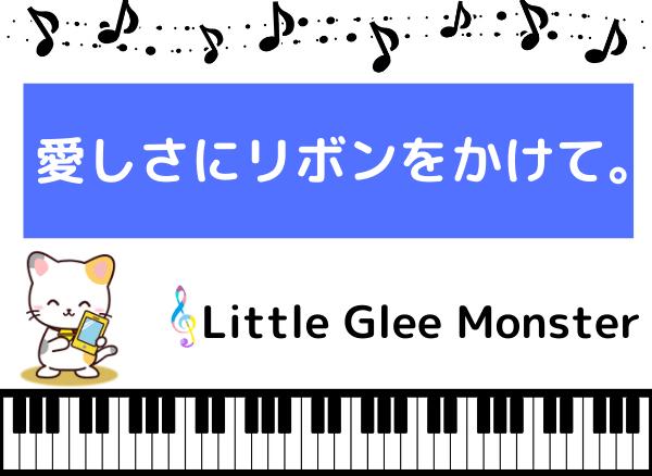 Little Glee Monsterの愛しさにリボンをかけて