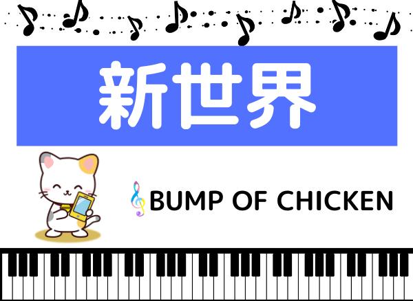 BUMP OF CHICKENの新世界