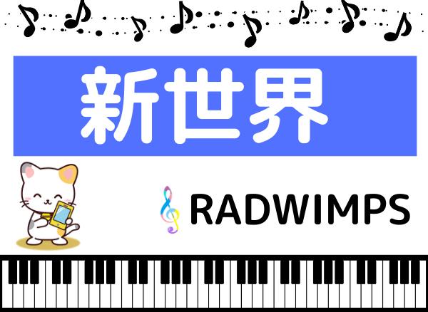 RADWIMPSの新世界
