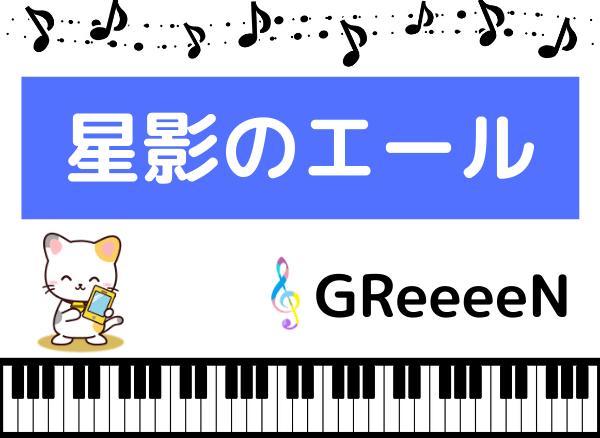 GReeeeNの星影のエール