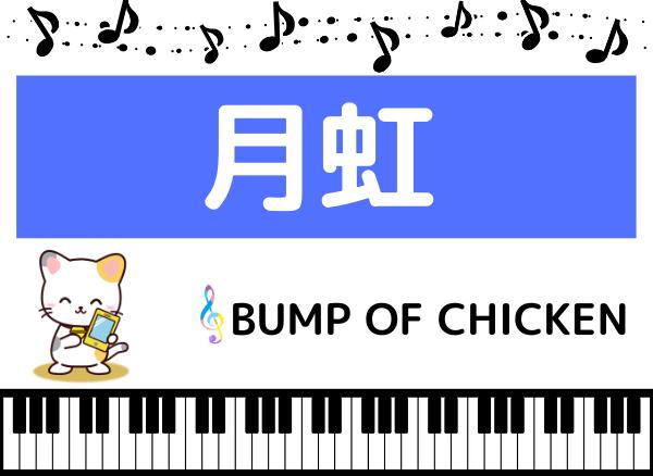 BUMP OF CHICKENの月虹
