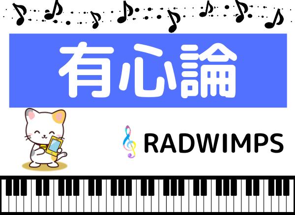 RADWIMPSの有心論