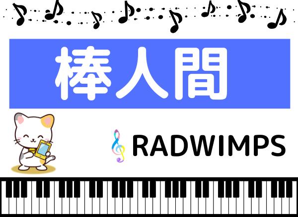 RADWIMPSの棒人間