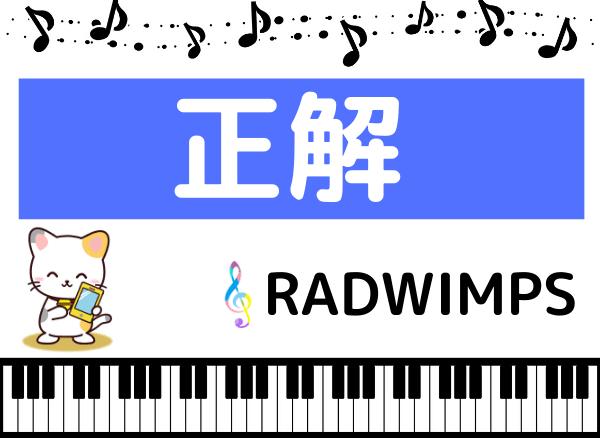 RADWIMPSの正解