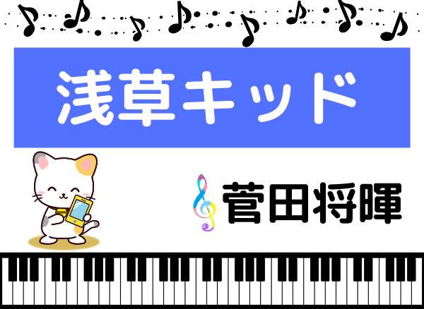 菅田将暉の浅草キッド
