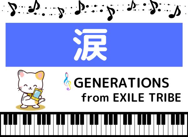 GENERATIONSの涙