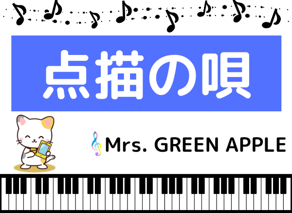 Mrs. GREEN APPLEの『点描の唄』