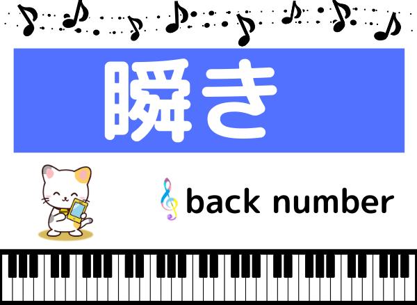 back numberの瞬き