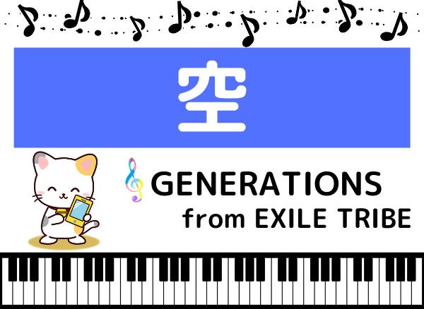 GENERATIONSの空