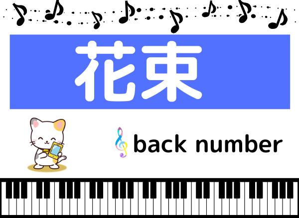 back numberの花束