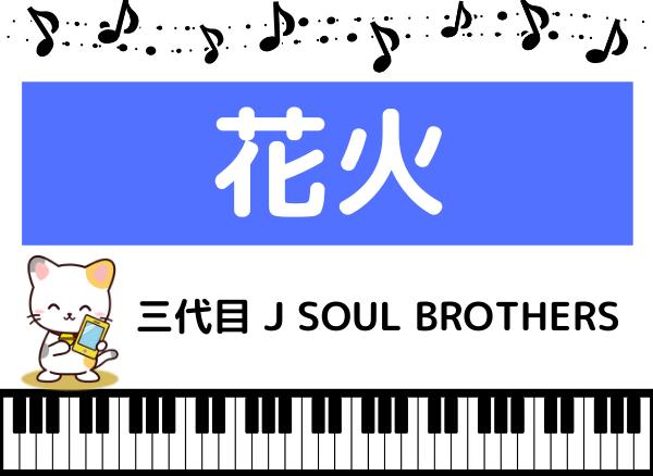 三代目 J SOUL BROTHERSの花火