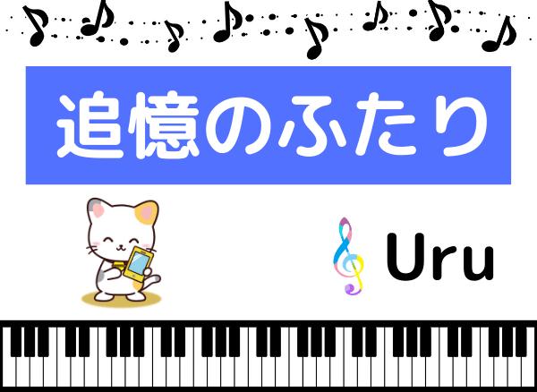 Uruの追憶のふたり