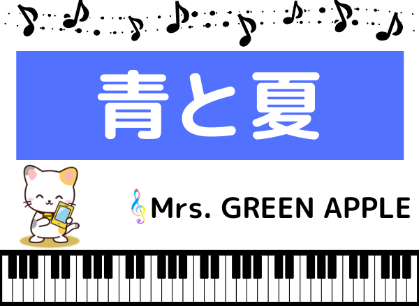 Mrs. GREEN APPLEの青と夏