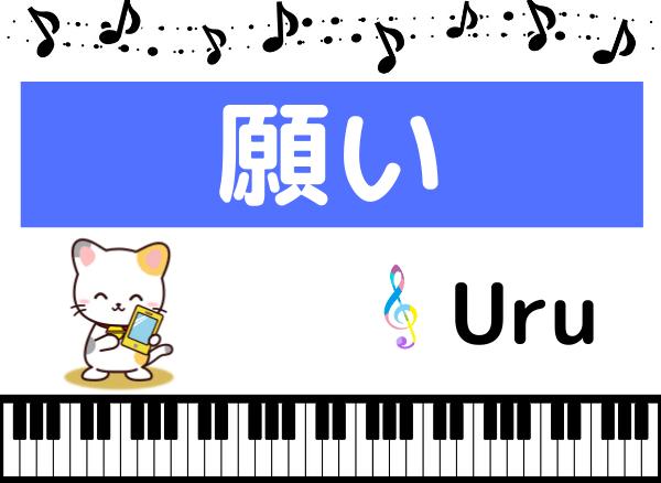 Uruの願い