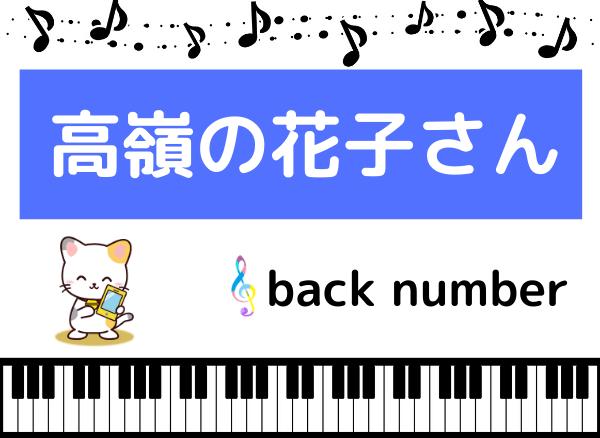 back numberの高嶺の花子さん