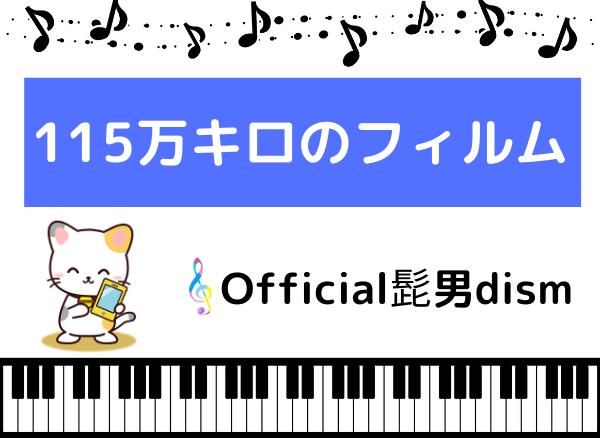 Official髭男dismの115万キロのフィルム