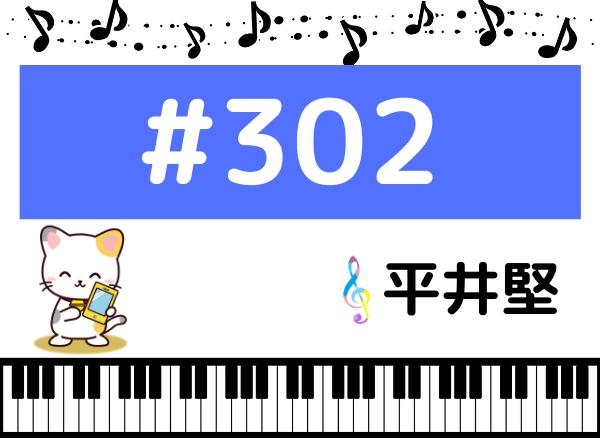 平井堅の#302