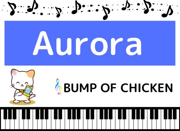 BUMP OF CHICKENのAurora