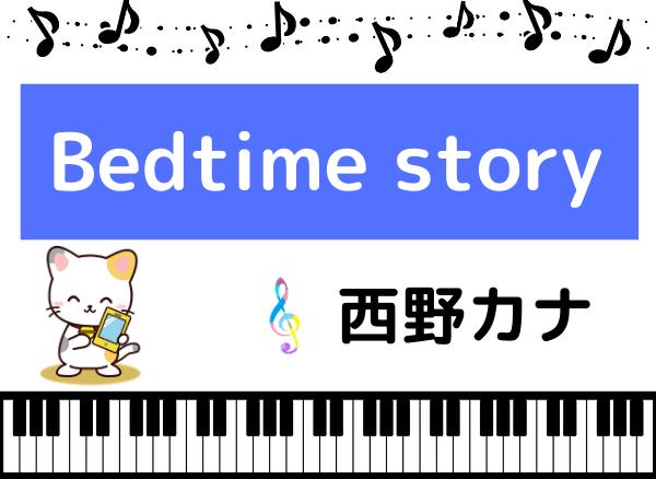 西野カナのBedtime Story