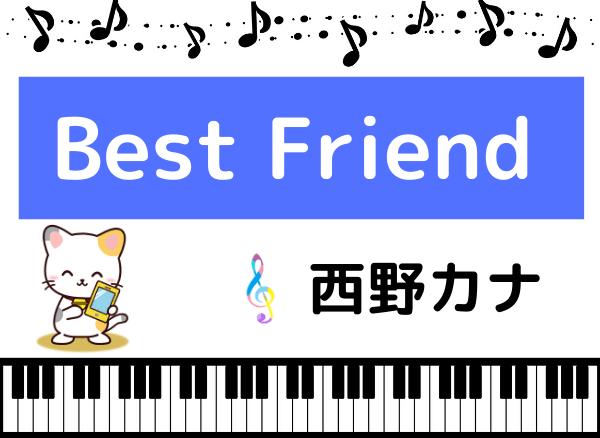 西野カナのBest Friend