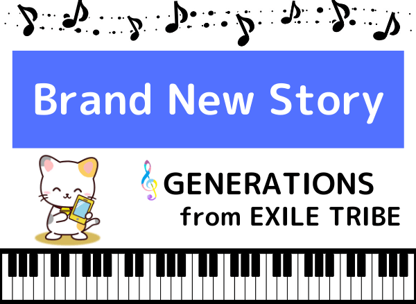 GENERATIONSのBrand New Story