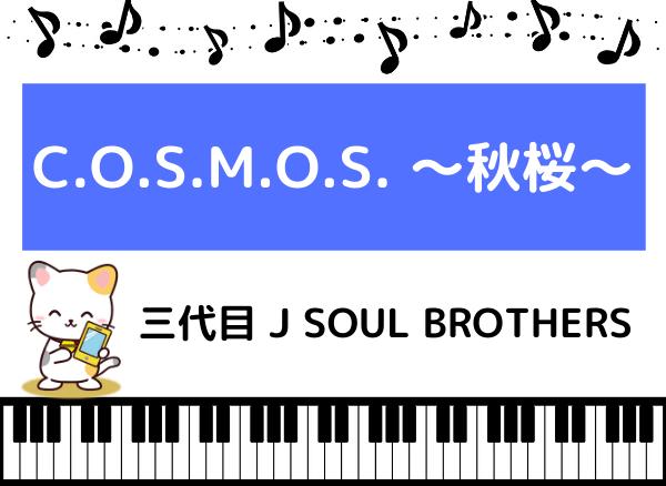 三代目 J SOUL BROTHERSのC.O.S.M.O.S. 〜秋桜〜