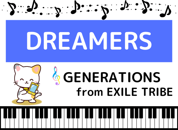 GENERATIONSのDREAMERS