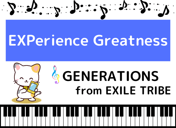 GENERATIONSのEXPerience Greatness