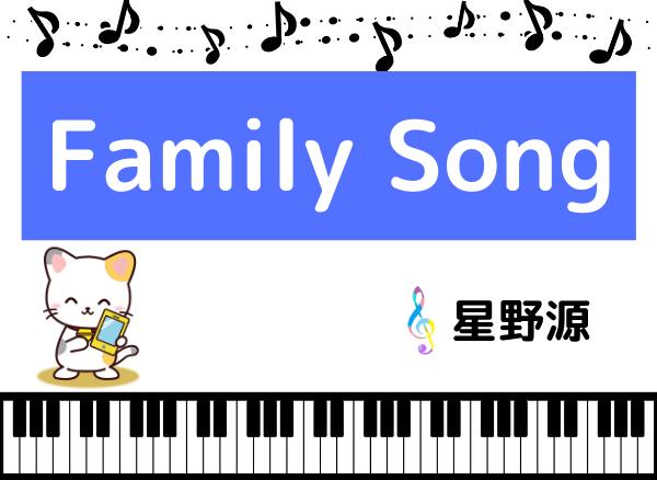 星野源のFamily Song