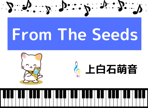 上白石萌音のFrom The Seeds