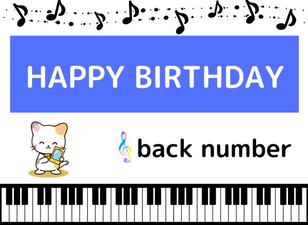 back numberのHAPPY BIRTHDAY