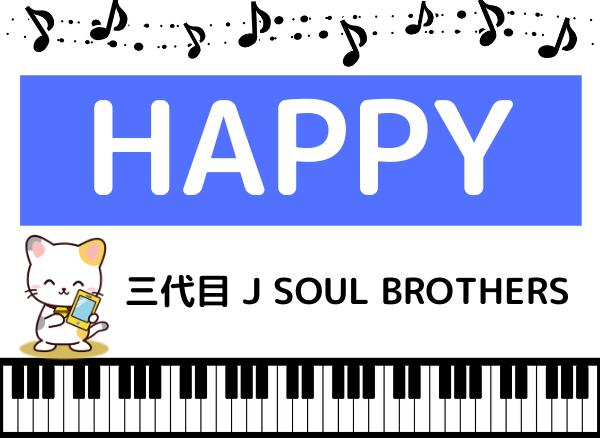 三代目 J SOUL BROTHERSのHAPPY