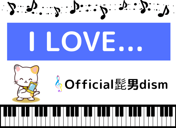 Official髭男dismのI LOVE...