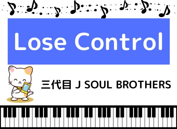 三代目 J SOUL BROTHERSのLose Control