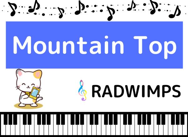 RADWIMPSの『Mountain Top』