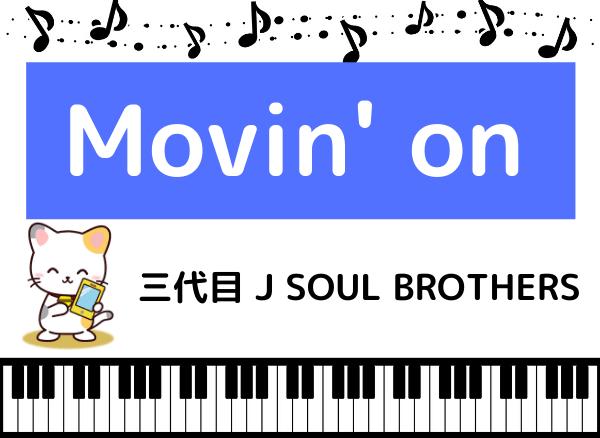 三代目 J SOUL BROTHERSのMovin' on