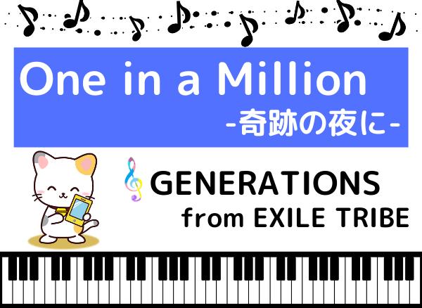 GENERATIONSのOne in a Million -奇跡の夜に-
