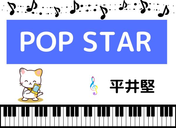平井堅のPOP STAR