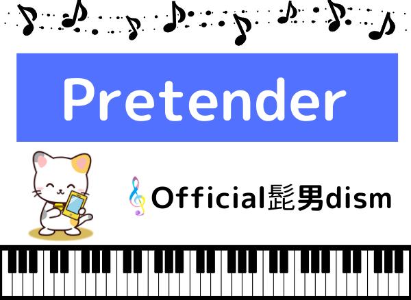 Official髭男dismのPretender