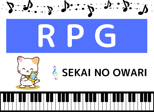 rpg セカオワ mp3