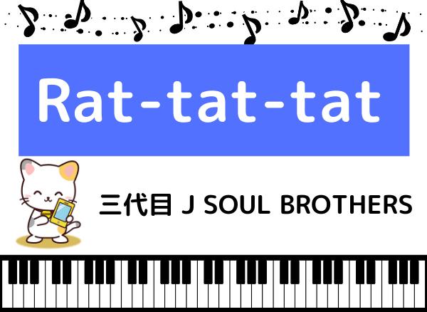 三代目 J SOUL BROTHERSのRat-tat-tat