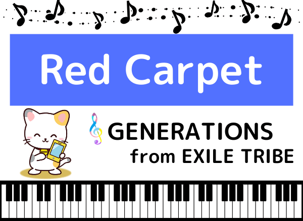 GENERATIONSのRed Carpet