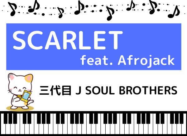 三代目 J SOUL BROTHERSのSCARLET feat. Afrojack